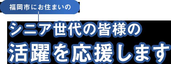 シニア活躍応援プロジェクト|福岡市にお住まいのシニア世代の皆様の活躍を応援します。