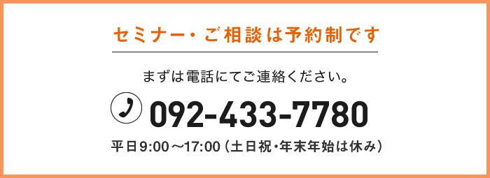 TEL:092-433-7780